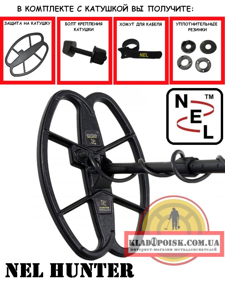 NEL Hunter 12,5х8,5