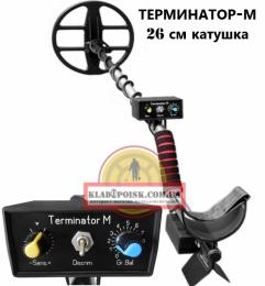 ТЕРМИНАТОР-М с катушкой 26см