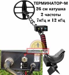 ТЕРМИНАТОР-М с катушкой 26см ДВУХЧАСТОЧНЫЙ 7 кГц и 12кГц