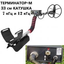 ТЕРМИНАТОР-М с катушкой 33см ДВУХЧАСТОЧНЫЙ 7 кГц и 12кГц