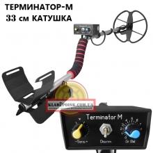 ТЕРМИНАТОР-М с катушкой 33см